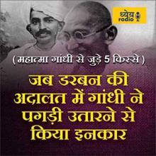 महात्मा गांघी से जुड़े 5 महत्वपूर्ण तथ्य (Five Stories of Mahatma Gandhi) : ध्येय रेडियो (Dhyeya Radio) - ज्ञान की डिजिटल दुनिया