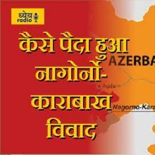 कैसे पैदा हुआ नागोर्नो-काराबाख विवाद? (How did Nargonon Karabakh Conflict Arise?) : ध्येय रेडियो (Dhyeya Radio) - ज्ञान की डिजिटल दुनिया