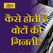 कैसे होती है वोटों की गिनती? (How are Votes Counted During Election?) : ध्येय रेडियो (Dhyeya Radio) - ज्ञान की डिजिटल दुनिया