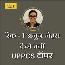 यूपीपीएससी/यूपीपीसीएस 2018 रैंक 1 अनुज नेहरा कैसे बनीं यूपीपीएससी टॉपर? (How did Anuj Nehra (Rank 1) 2018 become UPPSC/UPPCS Topper?) : ध्येय रेडियो (Dhyeya Radio) - ज्ञान की डिजिटल दुनिया