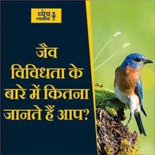 जैव विविधता के बारे में कितना जानते हैं आप? (How do you know about Biodiversity?) : ध्येय रेडियो (Dhyeya Radio) - ज्ञान की डिजिटल दुनिया