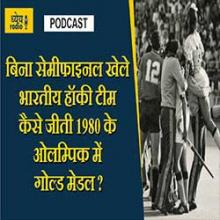 भारतीय हॉकी टीम का कैसा रहा ओलंपिक सफ़र? (How was the Olympic Journey of the Indian Hockey Team?) : ध्येय रेडियो (Dhyeya Radio) - ज्ञान की डिजिटल दुनिया