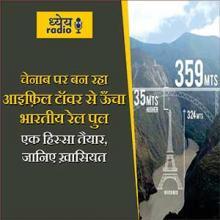 चेनाब नदी पर बन रहा है आइफ़िल टॉवर से भी ऊँचा भारतीय रेल पुल (Indian rail bridge higher than Eiffel Tower on Chenab River) : ध्येय रेडियो (Dhyeya Radio) - ज्ञान की डिजिटल दुनिया