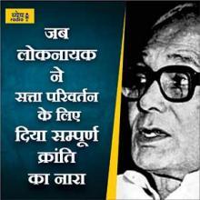जब लोकनायक ने सत्ता परिवर्तन के लिए दिया सम्पूर्ण क्रांति का नारा (Jai Prakash Narayan's role in the Freedom Movement) : ध्येय रेडियो (Dhyeya Radio) - ज्ञान की डिजिटल दुनिया