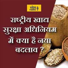 राष्ट्रीय खाद्य सुरक्षा अधिनियम में क्या है नया बदलाव? (National Food Security Act : What is New Change?) : ध्येय रेडियो (Dhyeya Radio)