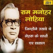 राम मनोहर लोहिया जिन्होंने उठाये थे नेहरू के खर्चों पर सवाल (Ram Manohar Lohia who raised Questions on Nehru's Expenses) : ध्येय रेडियो (Dhyeya Radio) - ज्ञान की डिजिटल दुनिया