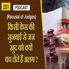 किसी केस की सुनवाई से जज ख़ुद को क्यों कर लेते हैं अलग? (Recusal of Judges) : ध्येय रेडियो (Dhyeya Radio) - ज्ञान की डिजिटल दुनिया