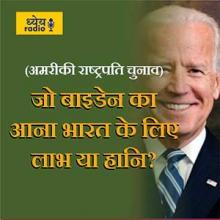 अमरीकी राष्ट्रपति चुनाव : जो बाइडेन का आना भारत के लिए लाभ या हानि? (US Presidential Election: Joe Biden's Victory Good or Bad for India?) : ध्येय रेडियो (Dhyeya Radio) - ज्ञान की डिजिटल दुनिया