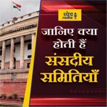 क्या होती हैं संसदीय समितियाँ? (What are Parliamentary Committees?) : ध्येय रेडियो (Dhyeya Radio) - ज्ञान की डिजिटल दुनिया