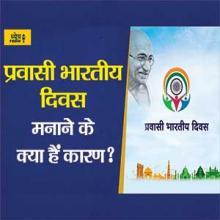 प्रवासी भारतीय दिवस मनाने के क्या हैं कारण? (What are the reasons to celebrate Pravasi Bharatiya Divas?) : ध्येय रेडियो (Dhyeya Radio) - ज्ञान की डिजिटल दुनिया