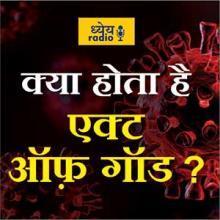 क्या होता है एक्ट ऑफ़ गॉड? (What is Act of God?) : ध्येय रेडियो (Dhyeya Radio) - ज्ञान की डिजिटल दुनिया