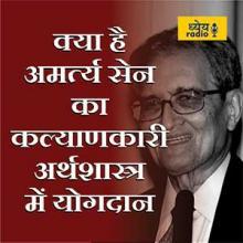 क्या है अमर्त्य सेन का कल्याणकारी अर्थशास्त्र में योगदान? (What is Amartya Sen's Contribution to Welfare Economics?) : ध्येय रेडियो (Dhyeya Radio) - ज्ञान की डिजिटल दुनिय