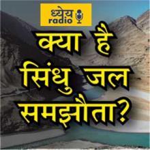क्या है सिंधु जल समझौता? (What is Indus Water Agreement?) : ध्येय रेडियो (Dhyeya Radio) - ज्ञान की डिजिटल दुनिया