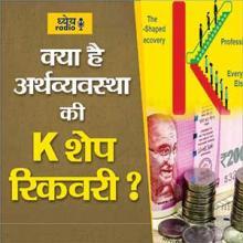 क्या है अर्थव्यवस्था की K शेप रिकवरी? (What is K Shape Economy Recovery?) : ध्येय रेडियो (Dhyeya Radio) - ज्ञान की डिजिटल दुनिया