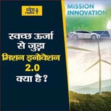 क्या है स्वच्छ ऊर्जा से जुड़ा मिशन इनोवेशन 2.0? (What is Mission Innovation 2.0 Associated with Clean Energy?) : ध्येय रेडियो (Dhyeya Radio) - ज्ञान की डिजिटल दुनिया