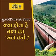 क्या होता है किसी बांध का 'रूल कर्व' (What is The 'Rule Curve' of a Dam?) : ध्येय रेडियो (Dhyeya Radio) - ज्ञान की डिजिटल दुनिया