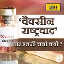 वैक्सीन राष्ट्रवाद पर इतनी चर्चा क्यों? (What is Vaccine Nationalism?) : ध्येय रेडियो (Dhyeya Radio) - ज्ञान की डिजिटल दुनिया
