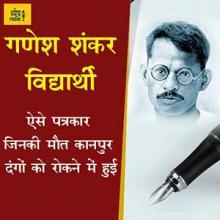 कौन थे स्वतंत्रता सेनानी, नेता, पत्रकार, गणेश शंकर विद्यार्थी? (Who was Ganesh Shankar Vidyarthi?) : ध्येय रेडियो (Dhyeya Radio) - ज्ञान की डिजिटल दुनिया