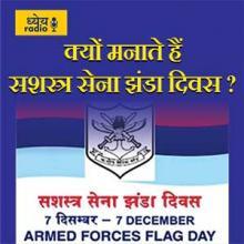 क्यों मनाते हैं सशस्त्र सेना झंडा दिवस? (Why do Armed Forces Celebrate Flag Day?) : ध्येय रेडियो (Dhyeya Radio) - ज्ञान की डिजिटल दुनिय