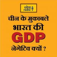 चीन के मुकाबले भारत की जीडीपी नेगेटिव क्यों? (Why is India's GDP Negative than China?) : ध्येय रेडियो (Dhyeya Radio)