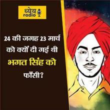 24 की जगह 23 मार्च को क्यों दी गई थी भगत सिंह को फाँसी? (Why was Bhagat Singh hanged on March 23 instead of 24 March?) : ध्येय रेडियो (Dhyeya Radio) - ज्ञान की डिजिटल दुनिया